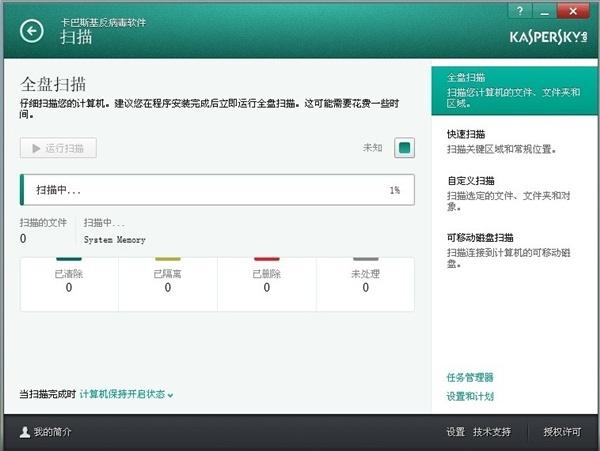 卡巴斯基官方试用版_卡巴斯基2014官方中文版发布、卡巴斯基2014免费版_西西软件资讯