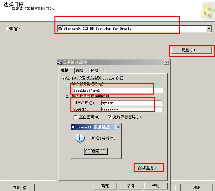 sql server 2005导出数据到oracle