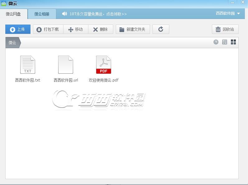 微云网盘怎么用: 一、安装 1、下载微云客户端安装程序并安装,注意安装时候不要装在C盘,以免C盘程序太多影响电脑运行速度。  2、安装完毕后会默认勾选开机自动运行,这个没必要可以勾掉。  3、使用QQ号登陆微云客户端。   二、怎么使用 1、微云网盘的上传与其他网盘不同,微云网盘安装完毕后会在安装目录新建一个同步文件夹,我们只要将想要上传的文件拖入这个文件夹中点击立即同步就会上传到微云中。 同步文件夹中的文件左下角会有个标记,绿色的表示上传成功,蓝色的表示正在上传。这个功能比较适合不是我们自己的电脑情况下