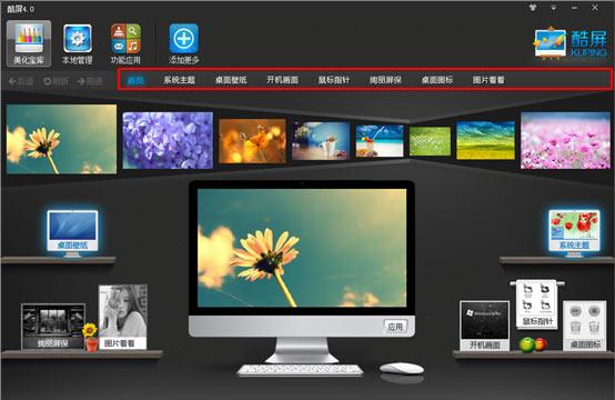 酷屏资讯_鼠标指针怎么换 使用酷屏更改鼠标指针_西西软件资讯