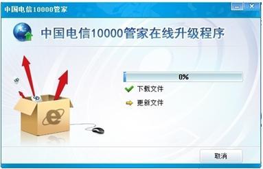 中国电信10000管家功能详解