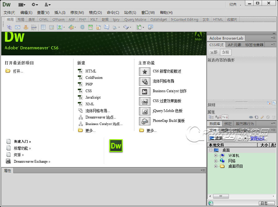 dreamweaver cs6 绿色版 12.0 中文精简版