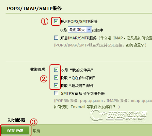 pop服务器是什么_POP3是什么意思?POP服务器怎么开通?_西西软件资讯