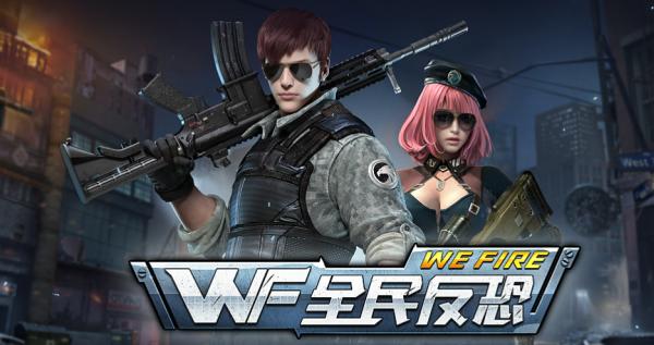 腾讯的首款3D枪战手游《全民反恐》是由研发过《全民飞机大战》等多款精品手游的光速工作室研发,目前游戏支持闯关模式、挑战模式、PVP对战等多种游戏模式,3D的视觉效果和画面制作出色,武器、辅助、社交等元素也相当丰富。游戏于11月10低调登陆安卓平台,《全民反恐》目前还在进行小规模测试,想必已经有很多玩家已经关注到了这款游戏,因为还在测试,很多玩家想必还在苦恼测试资格如何获取,今天小编西西就告诉如何获得测试资格,以及游戏的充值活动。