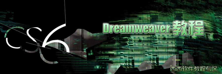 Dreamweaver教程