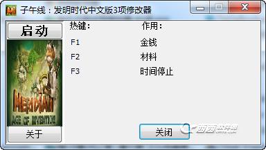 午线 发明时代时间停止修改器下载 3 绿色版 西西软件下载
