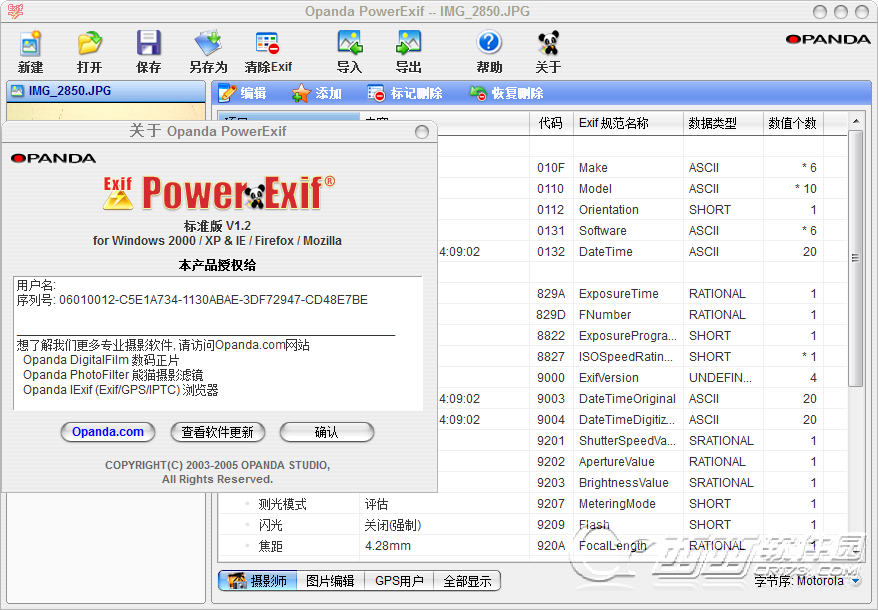 Opanda powerexif 1.2 professional