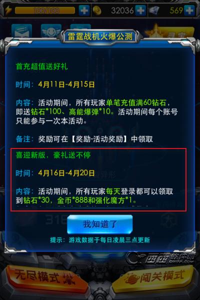 雷霆战机最新更新了哪些内容