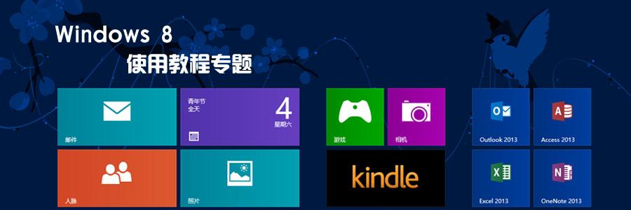 windows 8使用教程