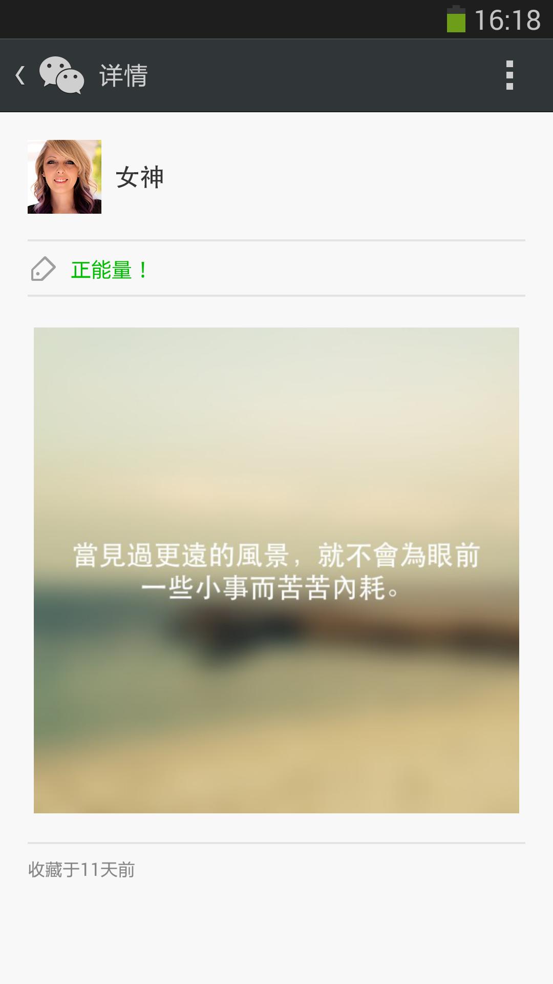 微信 5.3安卓版下载更新