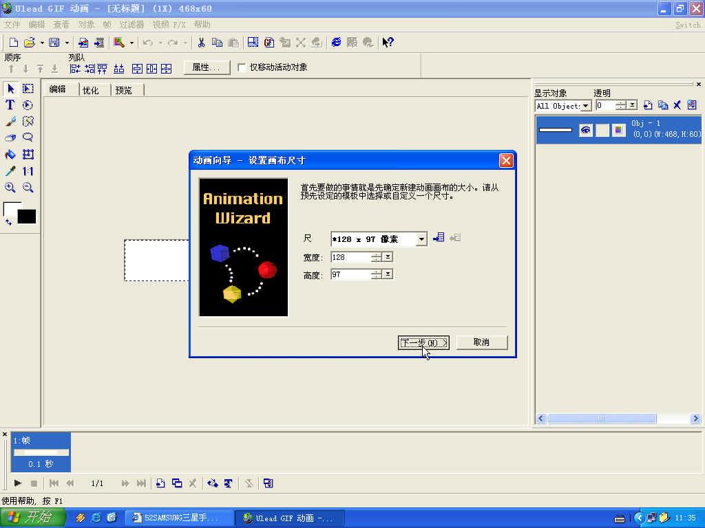 Ulead GIF Animator(u5傻瓜式的GIF动画制作)