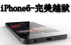 iphone6逃狱