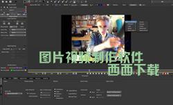 照片视频制造软件
