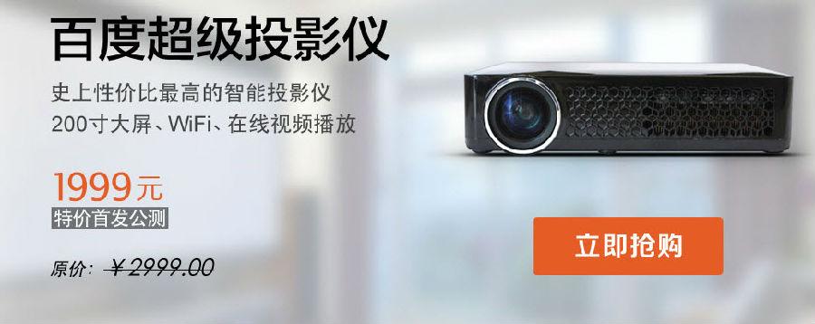 百度超级投影仪使用方法见官网:http://stv.baidu