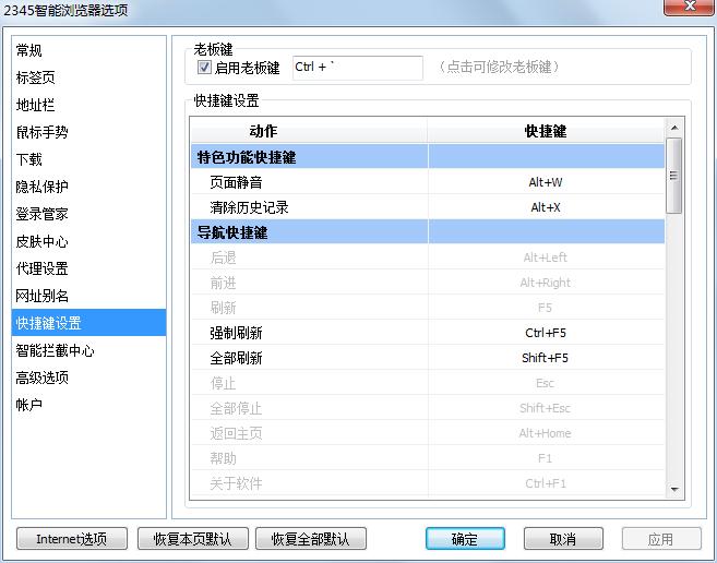 2345浏览器绿色精简版