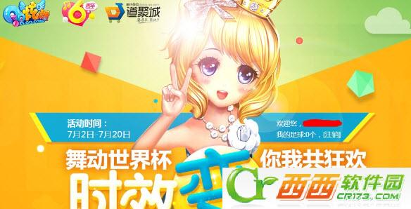 qq炫舞永久极品宠物_qq炫舞7月回馈2014 qq炫舞7月活动大全_西西软件资讯