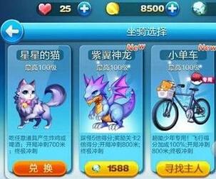 天天酷跑紫翼神龙与小单车满级属性哪个好 满级属性对比介绍