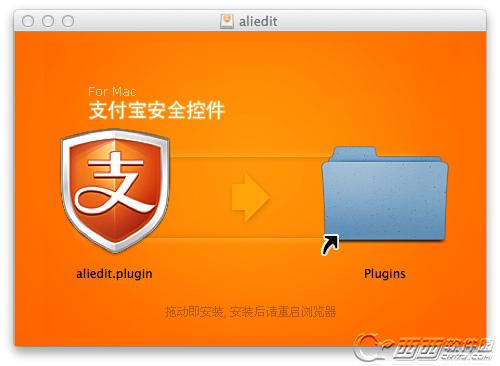 支付宝安全控件 mac版下载3.22.0 官方版