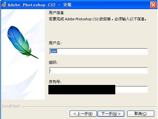 简体中文版安装过程图解