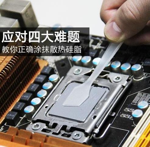 电脑cpu硅胶怎么涂_台式电脑硅脂硅胶怎么涂_新电脑cpu硅脂的正确涂抹方法图解_西西 ...