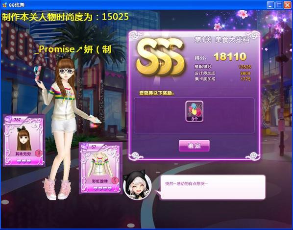 QQ炫舞旅行挑战第六期S SS SSS搭配攻略大全图片