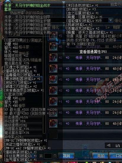 dnf70传承重甲_dnf 80传承怎么获得 80传承属性_西西软件资讯