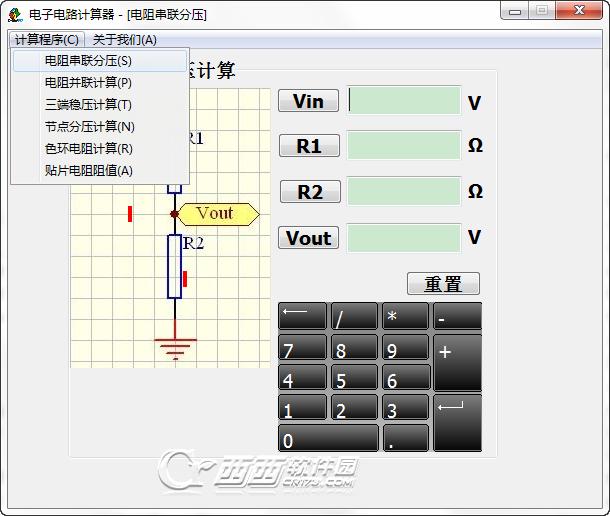 是基于电子电路基础教程而设计的一款多功能计算器