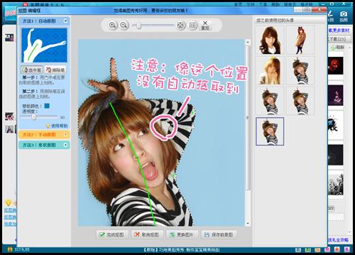 美图秀秀怎么抠图西西软件资讯图片