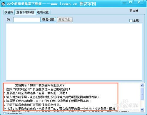 QQ空间照片批量下载工具如何使用