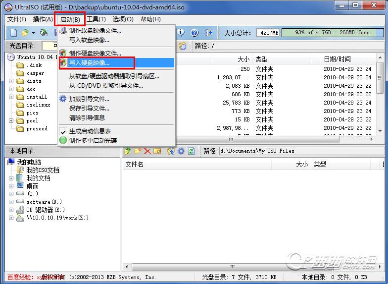 UltraISO制作redhat安装盘-- 安装问题warinin dracut-initqueue