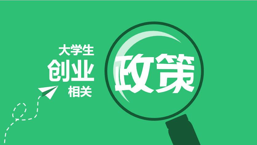 大学生创业政策介绍PPT下载