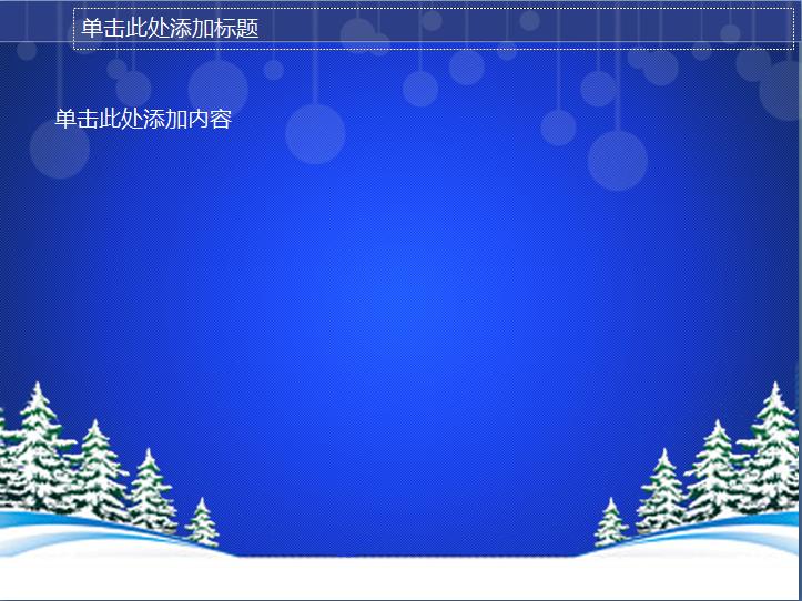蓝色2015圣诞节PPT模板下载
