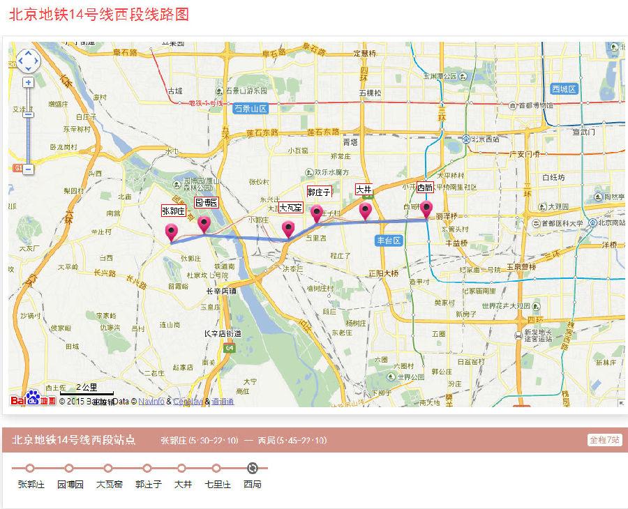 北京2016版14号线东段与西段地铁线路图下载图片