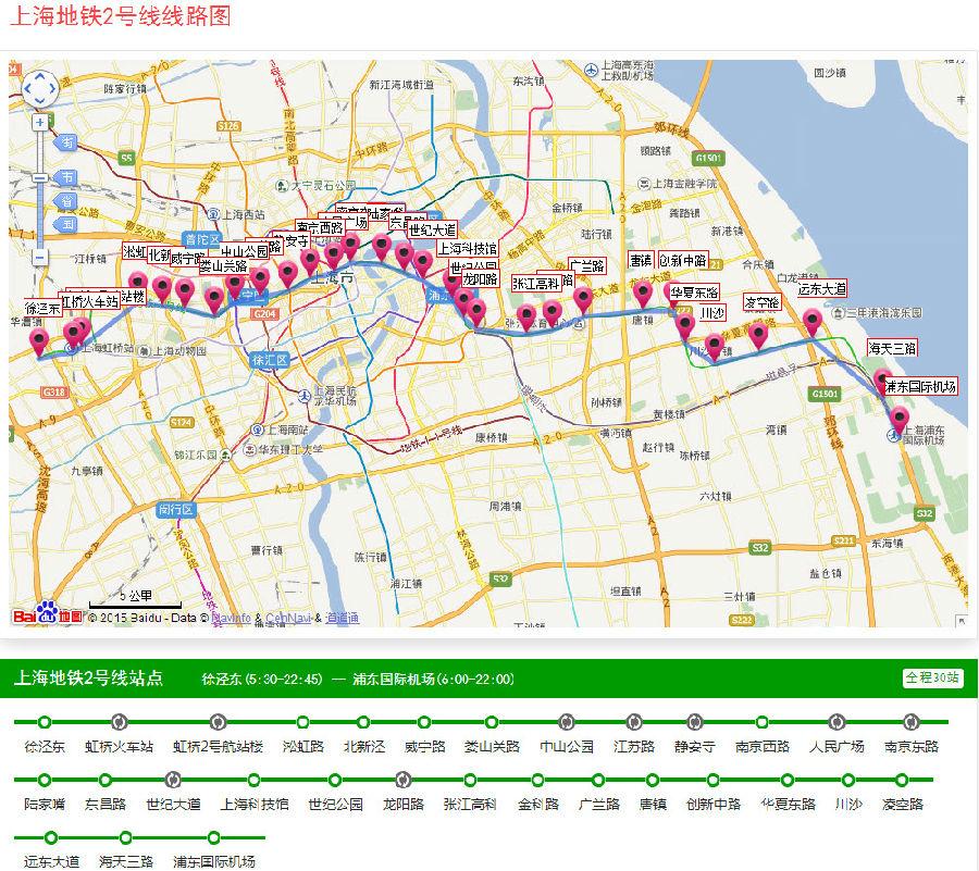 上海2016版2号线地铁线路图下载图片