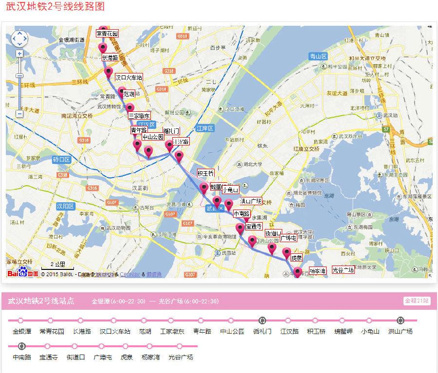 武汉地铁线路图规划图 武汉地铁2号线线路图下载2016最新版图片