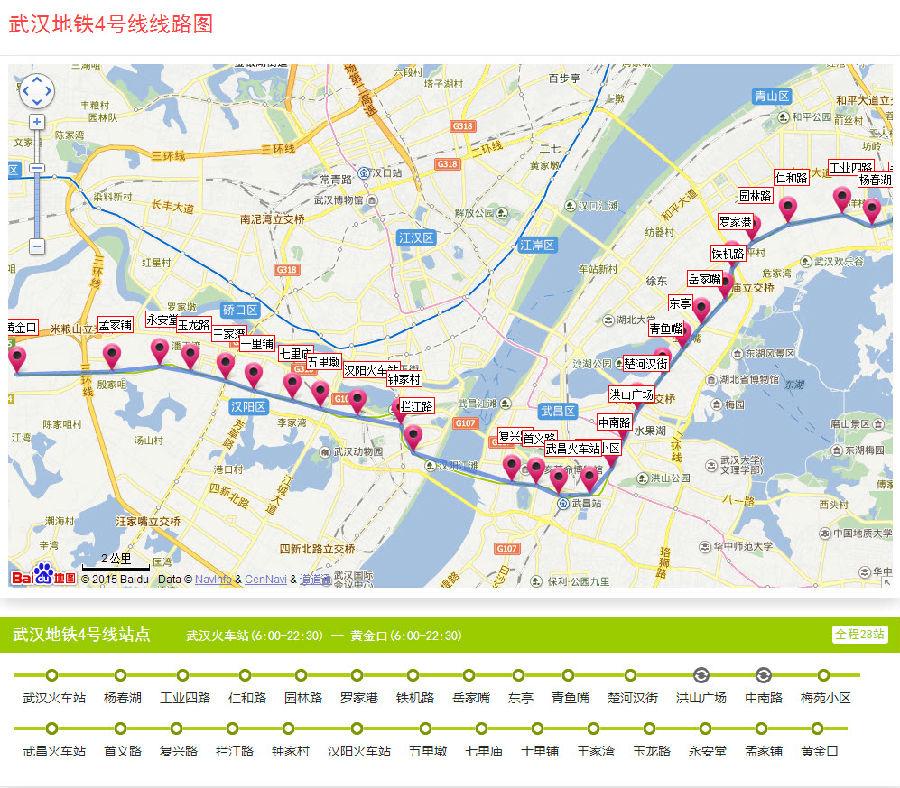 武汉地铁线路图规划 武汉地铁4号线线路图下载2016最新版图片