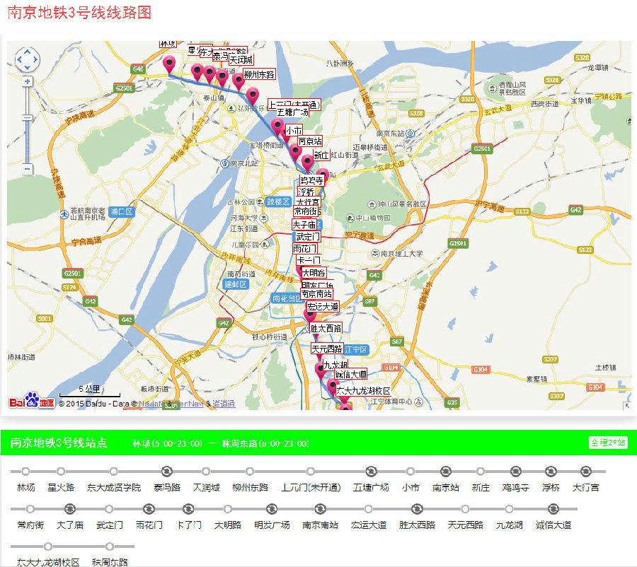 南京地铁线路图规划 南京地铁3号线线路图下载2016最新版图片