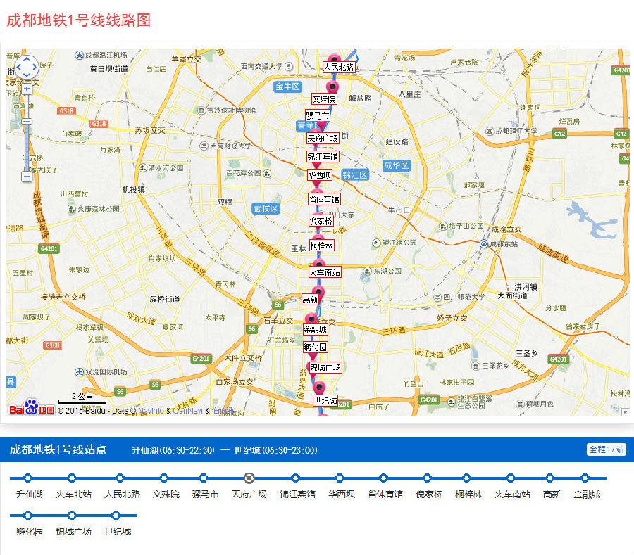 成都2016版地铁线路图 高清版