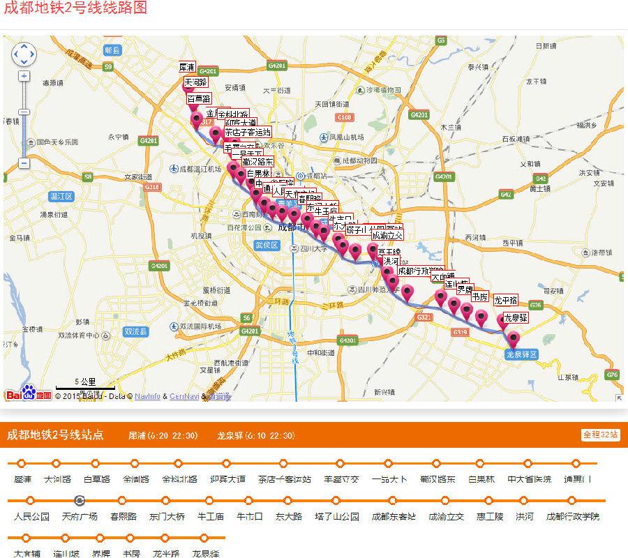成都地铁线路图规划 成都地铁2号线线路图下载2016最新版图片