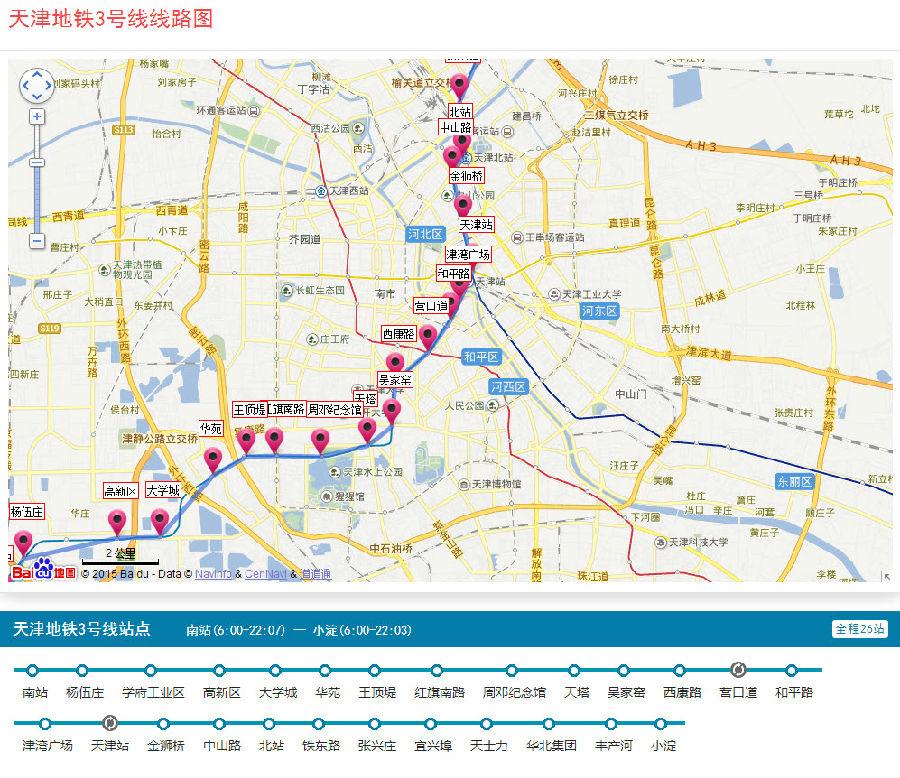 天津地铁线路图规划 天津2016版地铁线路图下载高清版图片