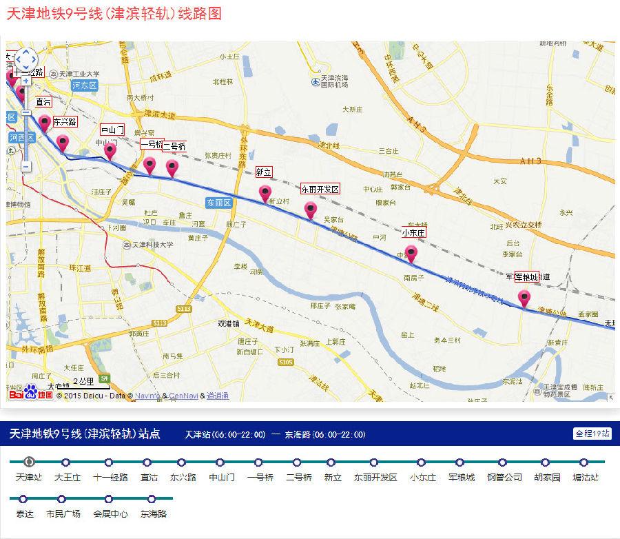 天津地铁线路图规划 天津地铁9号线 津滨轻轨 线路图下载2016最新版图片