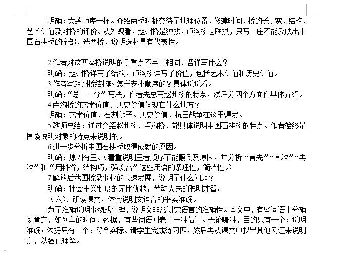 中国石拱桥教案设计模板下载