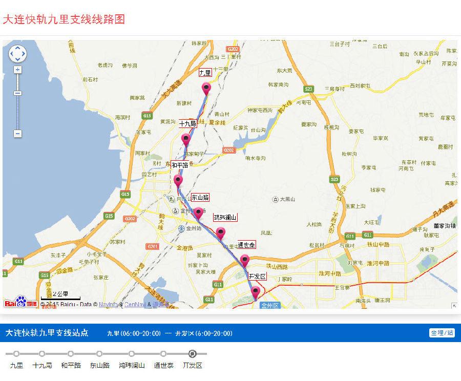 大连地铁线路图规划 大连快轨九里支线路线图下载2016最新版图片