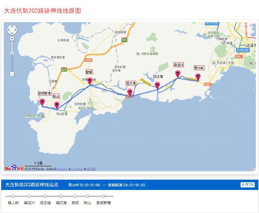 大连地铁线路图规划 大连快轨202路延伸线线路图下载2016最新版图片