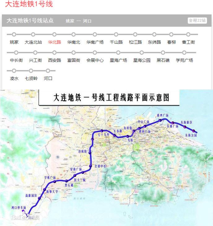 大连地铁线路图规划 大连地铁1号线线路图下载2016最新版图片