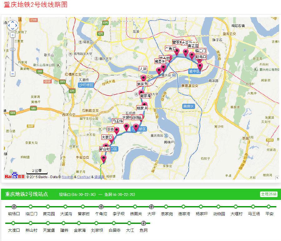 重庆地铁线路图规划 重庆轨道交通地铁2号线线路图下载2016最新版