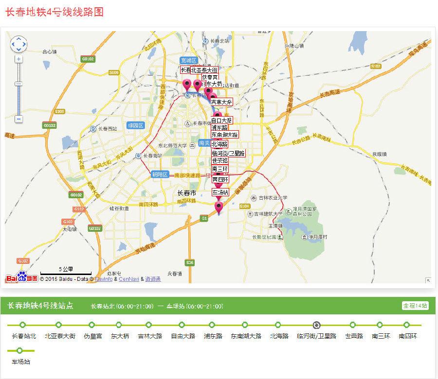 长春地铁线路图规划 长春地铁4号线线路图下载2016最新版图片