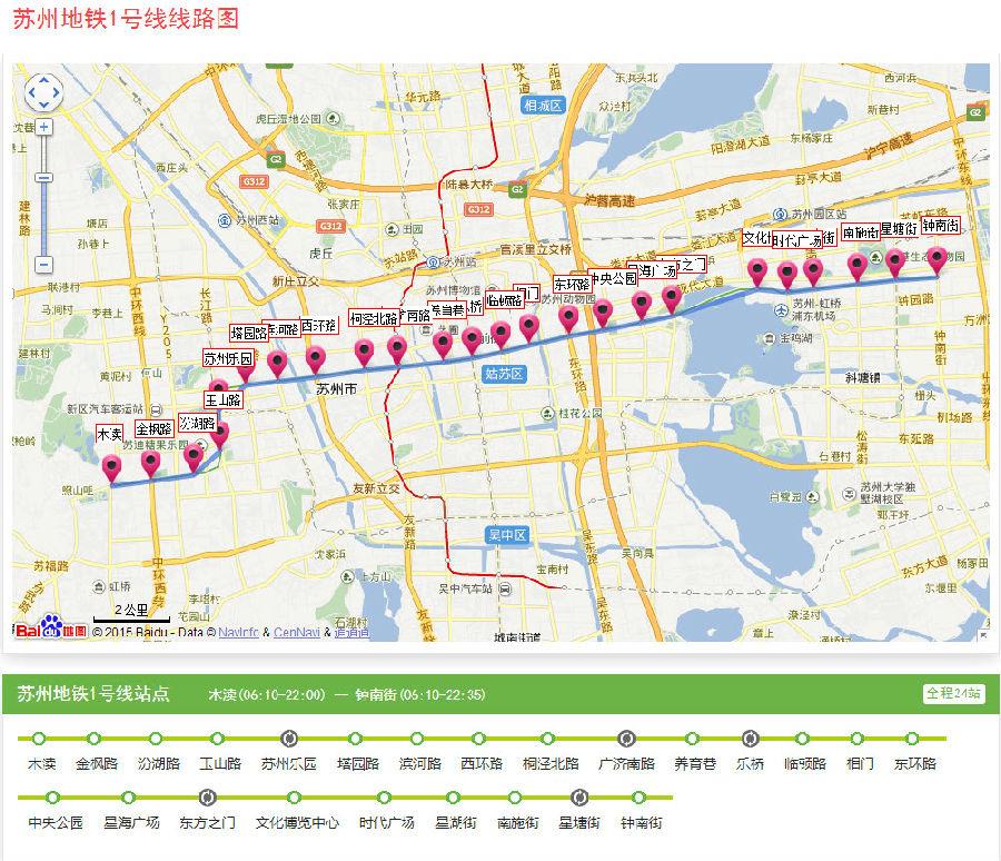 苏州地铁线路图规划 苏州地铁1号线线路图下载2016最新版图片