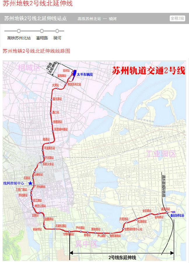 苏州地铁线路图规划 苏州地铁2号线北延伸线规划图下载2016最新版图片
