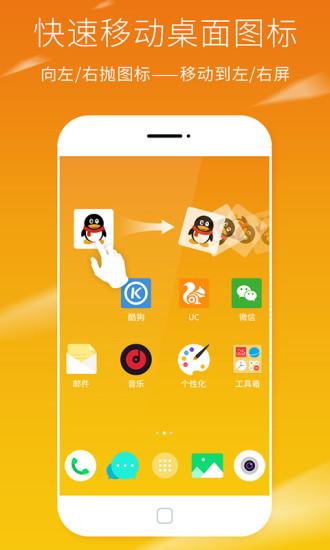 米粒桌面app|米粒桌面(手机桌面工具)下载v1.1.5 安卓